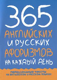 365 английских и русских афоризмов на каждый день ( 978-5-17-070925-0, 978-5-271-32018-7, 978-5-4215-1756-6 )