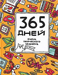 Яна Франк. 365 дней очень творческого человека. Ежедневник для тех, чьей работой руководит Муза