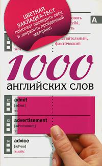 1000 английских слов ( 978-5-17-072130-6, 978-5-271-32879-4 )