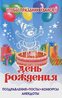 Чтобы праздник удался! День рождения ( 978-5-9780-0286-7 )