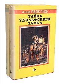 Тайна Удольфского замка (комплект из 2 книг)