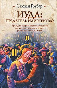 Иуда: предатель или жертва?. Сьюзан Грубар