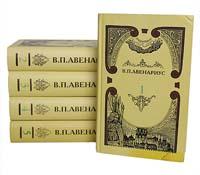 В. П. Авенариус. Собрание сочинений в 5 томах (комплект из 5 книг)