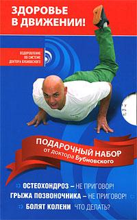 Набор от доктора Бубновского (3 книги в футляре). Сергей Бубновский