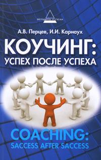 Коучинг. Успех после успеха ( 978-5-222-18501-8 )