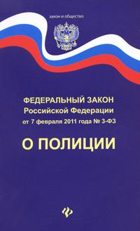 О полиции. Федеральный закон Российской Федерации