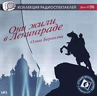 Они жили в Ленинграде (аудиокнига MP3)