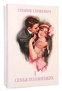 Книга Семья Поланецких. В 2 томах