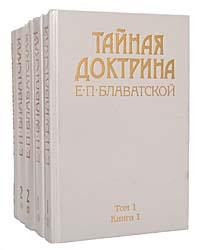 Тайная доктрина. В 3 томах (комплект из 5 книг)