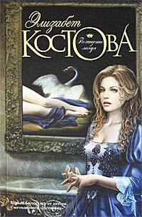 Похищение лебедя. Элизабет Костова
