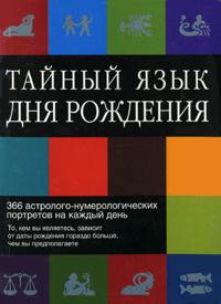 Тайный язык дня рождения. 366 астролого-нумерологических портретов на каждый день. Питер Вебер, Денис Ферчайлд