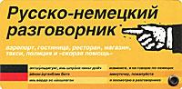Русско-немецкий разговорник ( 978-5-17-034066-8, 978-5-271-12944-5 )