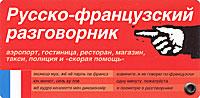 Русско-францский разговорник ( 978-5-17-034065-1, 978-5-271-12945-2 )