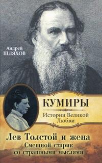 Лев Толстой и жена. Смешной старик со страшными мыслями. Андрей Шляхов