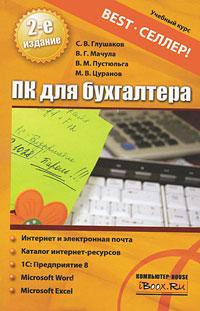 ПК для бухгалтера. С. В. Глушаков, В. Г. Мачула, В. М. Пустюльга, М. В. Цуранов