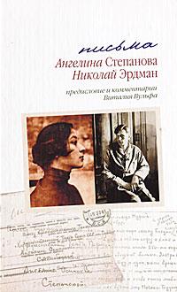 Письма. Николай Эрдман. Ангелина Степанова. В .Вульф