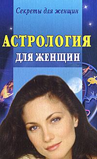 Астрология для женщин. Ольшевская Н.