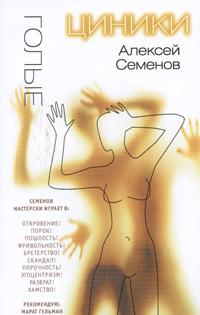 Семенов(м)Голые циники. Семенов Алексей