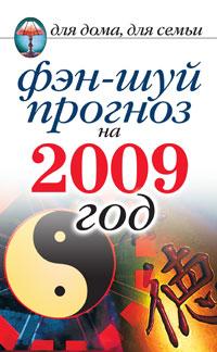 Фэн-шуй прогноз на 2009 год