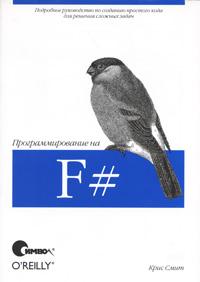 Программирование на F#. Крис Смит