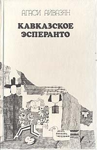 Кавказское эсперанто