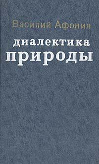 Диалектика природы. Василий Афонин