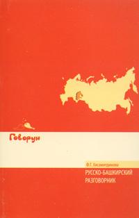 Русско-башкирский разговорник. Хисамитдинова Ф.Г.. Хисамитдинова Ф.Г.
