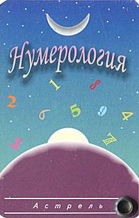 Нумерология (миниатюрное издание)