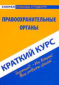 И. В. Чернышова, А. А. Рождествина. Краткий курс по правоохранительным органам