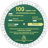 100 первых слов на иностранных языках (диск-таблица)