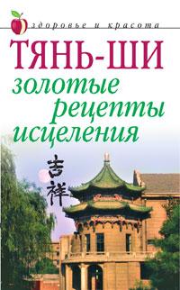 Тянь-ши. Золотые рецепты исцеления
