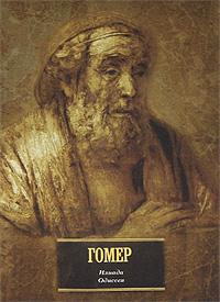 БиблВсЛит(портрет)Гомер Илиада.Одиссея. Гомер