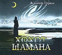 Хохот шамана (аудиокнига MP3). Владимир Серкин