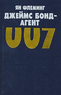 ������ ���� - ����� 007