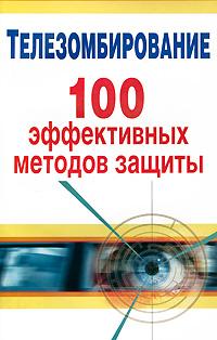 Телезомбирование. 100 эффективных методов защиты ( 5-17-041369-6 )
