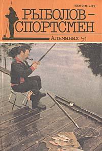 Рыболов-спортсмен 51