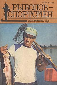 Рыболов-спортсмен 49