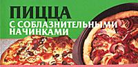 Пицца с соблазнительными начинками ( 5-17-035955-1, 985-13-5648-4 )