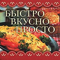 Быстро, вкусно, просто (миниатюрное издание) ( 978-5-17-044015-3 )