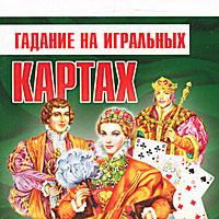 Гадание на игральных картах (миниатюрное издание) ( 978-5-17-042175-6, 978-5-9725-0739-9 )