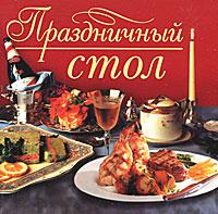 Праздничный стол (миниатюрное издание) ( 978-5-17-044021-4 )