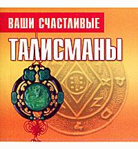 Ваши счастливые талисманы (миниатюрное издание) ( 978-5-17-043299-8, 978-5-9725-0854-9 )