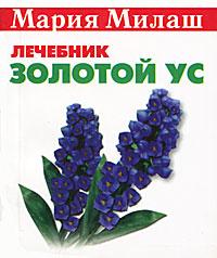 Золотой ус (миниатюрное издание) ( 5-17-032322-0 )