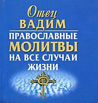 Православные молитвы на все случаи жизни (миниатюрное издание) ( 978-5-17-027985-2, 978-966-696-688-2 )