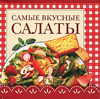 Самые вкусные салаты (миниатюрное издание) ( 978-5-17-044018-4, 978-5-4215-0356-9 )
