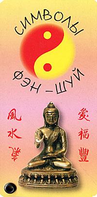 Символы Фэн-Шуй