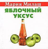 Яблочный уксус (миниатюрное издание) ( 978-5-17-033530-5 )