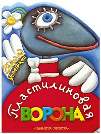 Пластилиновая ворона12296407Знаменитое стихотворение Эдуарда Успенского, по которому был поставлен забавный мультик, издано на сей раз отдельной книжкой-игрушкой с вырубкой для наших самых маленьких читателей, а может быть лучше сказать - слушателей, ведь им эту книжку будут читать взрослые! Уделите внимание своему малышу, купите эту книжку и почитайте вместе со своим малышом! Надеемся вы обратите внимание и на другие книжки этой серии!
