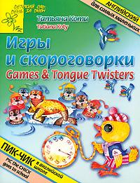 Игры и скороговорки / Games & Tongue Twisters