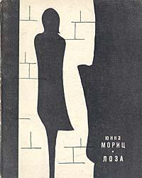 Лоза. Книга стихов. 1962-1969